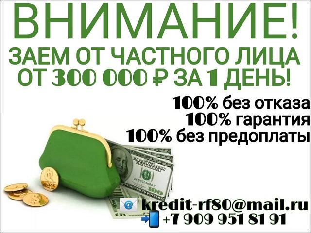 Внимание Заем от частного лица от 300 тысяч рублей за 1 день.