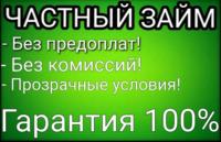 Денежный займ без отказа до 4.000.000 рублей