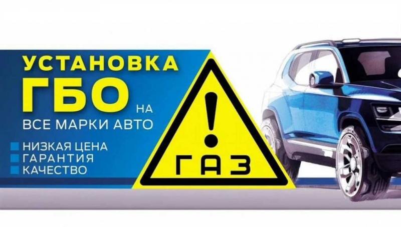Установка гбо на автомобили, ремонт и обслуживание
